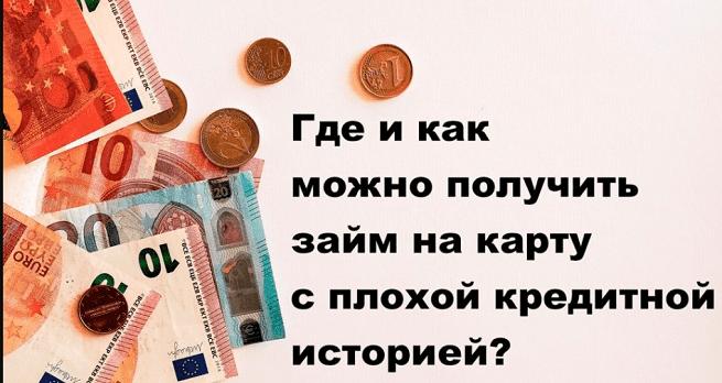 Где взять деньги в кредит без кредитной истории бизнес кредиты в европе