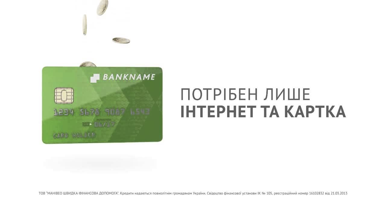 Быстрый кредит на карту без звонков