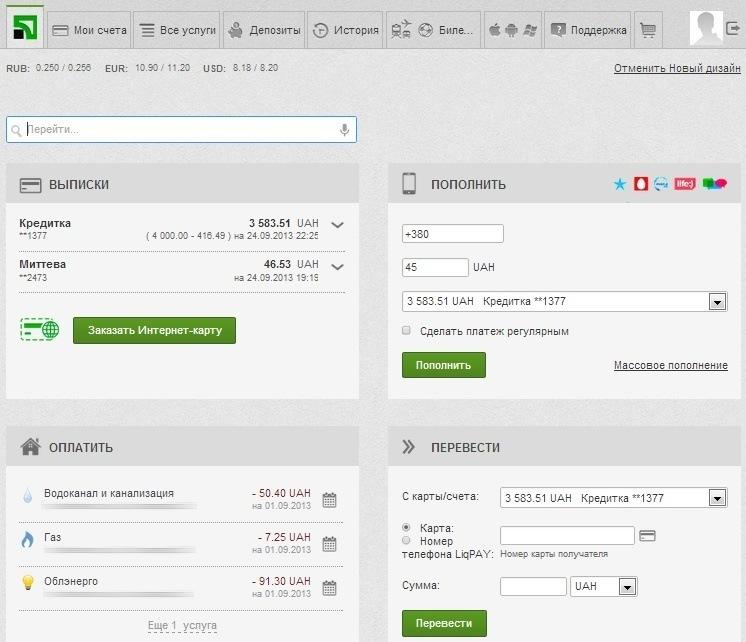 Автоматический кредит на любую карту на личный счет Приватбанк Украина