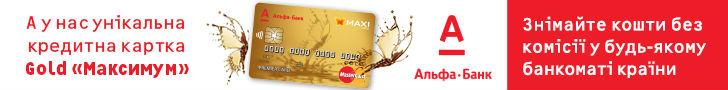 Кредитні картки онлайн
