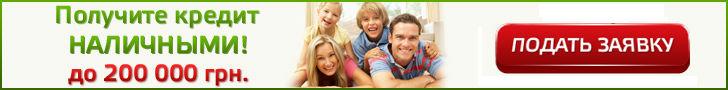 Споживчий кредит готівкою онлайн